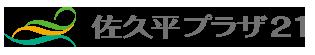 佐久平プラザ21