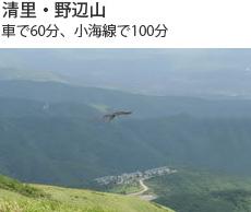 清里・野辺山