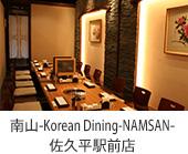 南山-Korean Dining-NAMSAN- 佐久平駅前店